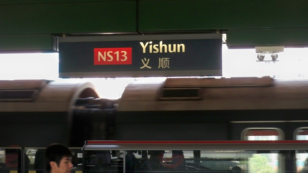MRT Station Yishun in Singapur